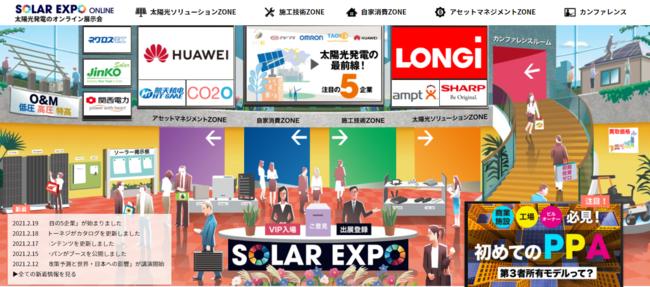 自然エネルギーのオンライン展示会『SOLAR EXPO ONLINE』