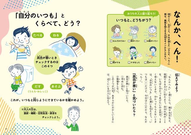 子どもが自分で体調の変化に気づくためのヒントがいっぱいの、特別付録「子どもと読む 健康の話」。