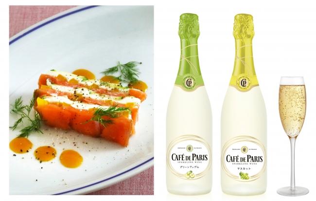 サーモンミルフィーユ マンゴーチリソース添え スパークリングワイン「カフェ・ド・パリ」セット