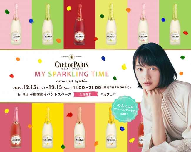 """『Café de Paris """"My Sparkling Time"""" Decorated by のん』キービジュアル"""