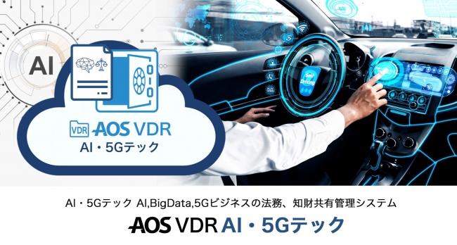 AOS VDR AI・5Gテック