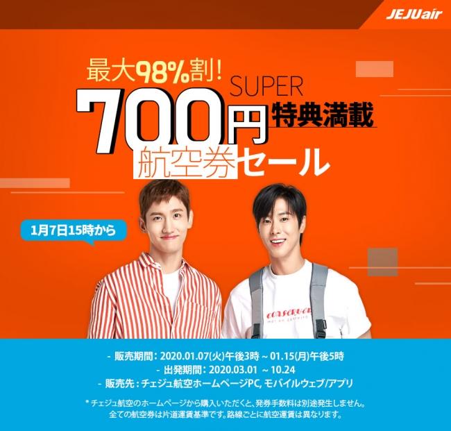 チェジュ航空、700円航空券セールを1月7日15時から開催!