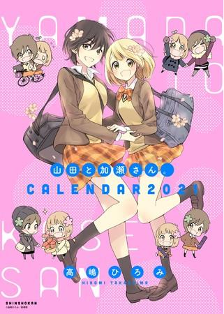 山田と加瀬さん。CALENDAR 2021表紙画像(A3リングタイプ/本体3000円)