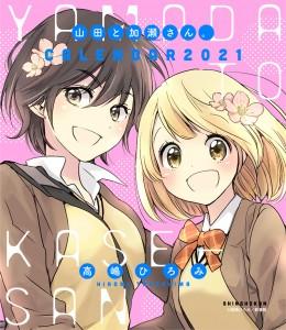 山田と加瀬さん。CALENDAR 2021表紙画像(卓上タイプ/本体1800円)