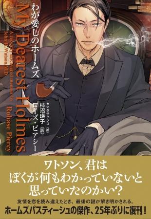 『わが愛しのホームズ』ローズ・ピアシー イラスト:ヤマダサクラコ