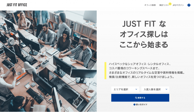 JUST FIT OFFICEトップページ