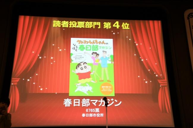 「日本タウン誌・フリーペーパー大賞2019」の読者投票部門において全国4位