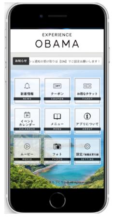 """小浜観光アプリ""""EXPERIENCE OBAMA""""(エクスペリエンス小浜)"""