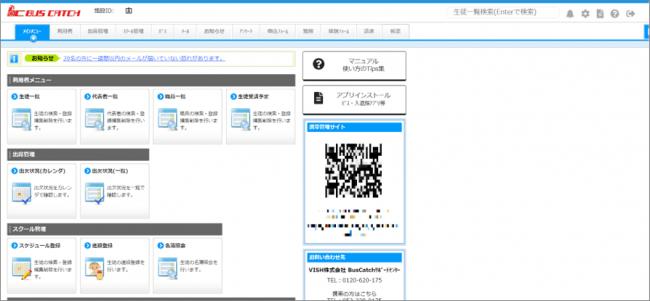 施設ウェブ管理画面