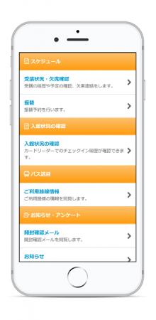 利用者専用スマホアプリ