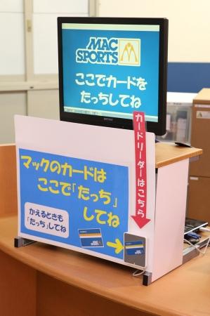 入退館チェックインではポイントを掲示する画面をつけて利用を促進している
