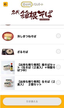 「EMotパスポート」商品選択画面
