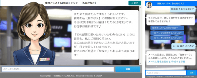 TBSテレビで導入した「CAIWA」の画面イメージ