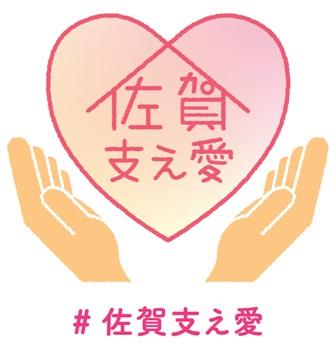 「#佐賀支え愛」応援キャンペーン