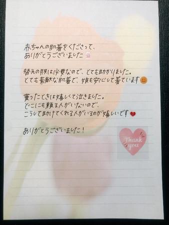 スリーピングベビーを受け取ったお母さんからのお手紙