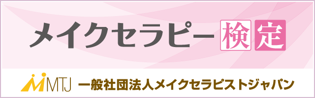 メイクセラピストジャパン_メイクセラピー検定