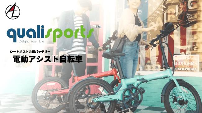電動自転車に見えない電動自転車が日本に初上陸!