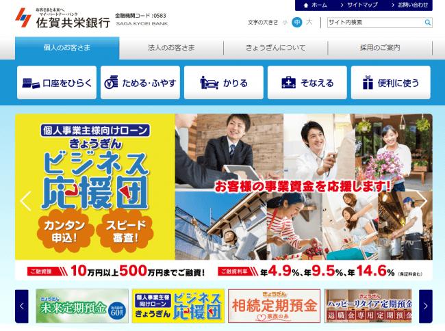 佐賀共栄銀行と業務提携し、Jエンジン(Jマッチ)を活用した中小企業支援を開始