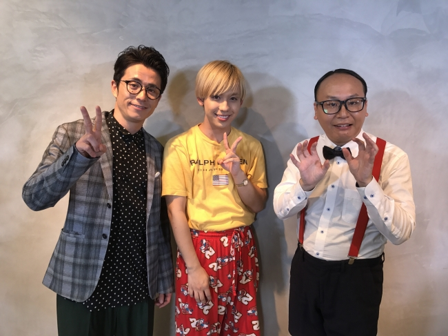 MCのオリエンタルラジオ・藤森慎吾さん、  りゅうちぇるさん、  ゲストのトレンディエンジェル・たかしさん