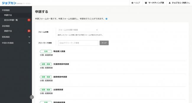 『ジョブカンワークフロー』『ジョブカン経費精算』の申請画面イメージ