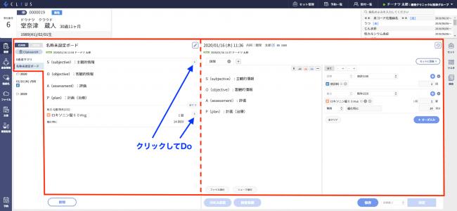 クリップボードからカルテへのDo画面2:▷をクリックするとDoできます。クリップボードの内容が、右側のカルテへと反映されました。