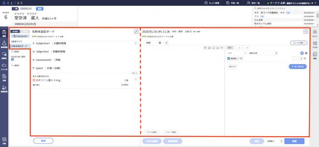 クリップボードからカルテへのDo画面1:クリップボードに記入した内容は、点線から左側。患者さまが来院した際に、右側のカルテ画面へDoします。