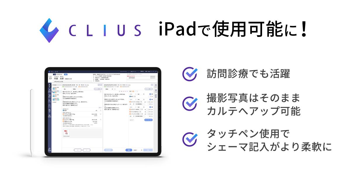 クラウド型電子カルテ『CLIUS(クリアス )』がiPad対応に!〜訪問診療など、柔軟な「医療サービスの提供 ...