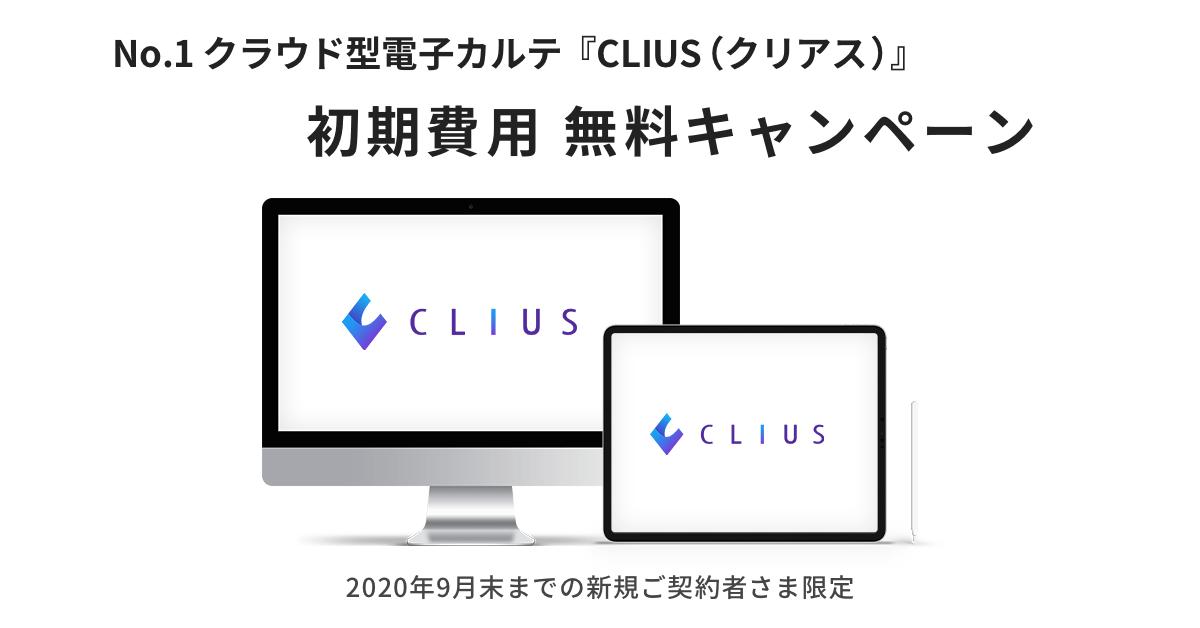 クラウド型電子カルテ『CLIUS(クリアス )』が初期費用・全額無料キャンペーンを開始〜2020年9月末まで ...