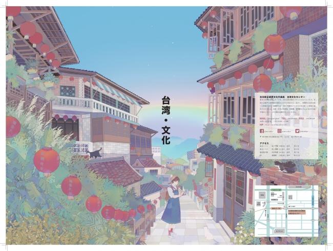 台湾文化センター年間パンフレット表紙