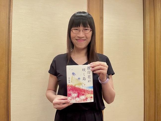 台湾出身の作家李琴峰の《彼岸花が咲く島》が芥川賞を受賞