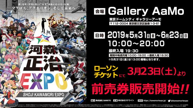 河森正治EXPO 3月23日より入場券販売開始!