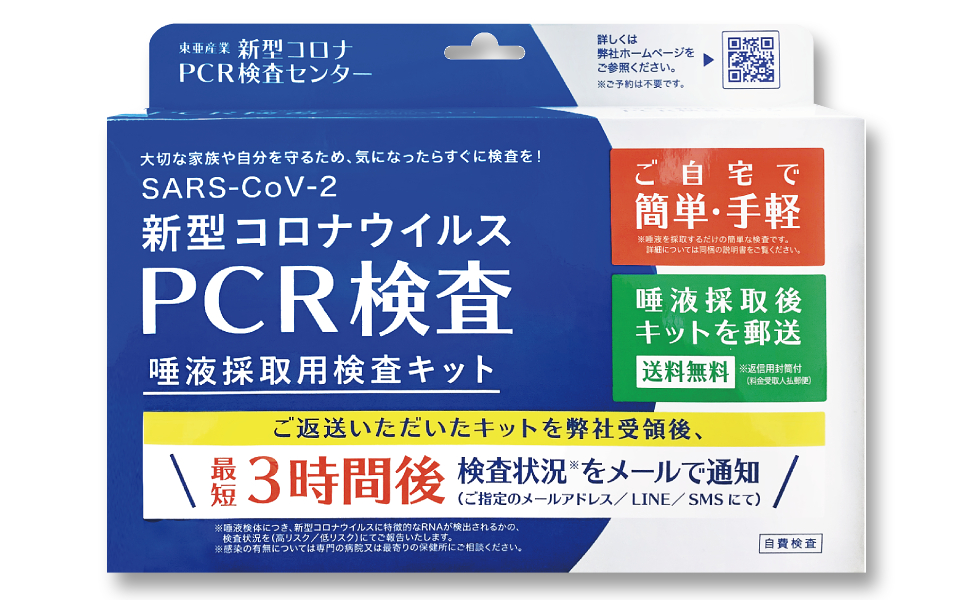 キット pcr 検査 タカラバイオの新型コロナ検査キット、唾液によるPCR検査に対応