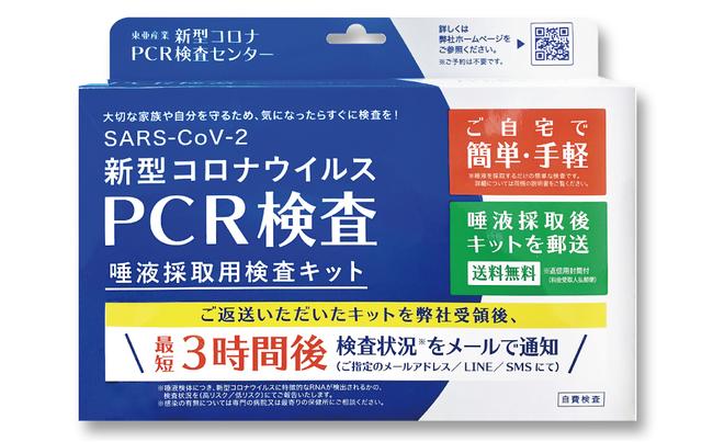 センター コロナ 医療 東京
