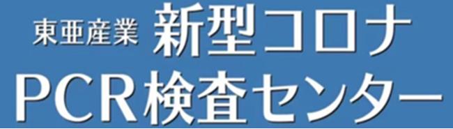 コロナ 検査 大阪 自宅で唾液PCR検査(自費)|にしたんクリニック|新型コロナウイルス