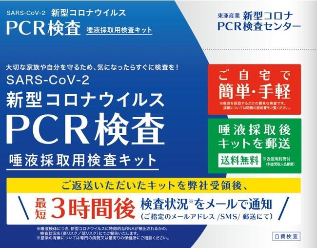 コロナ 検査 大阪 大阪なんば駅ナカPCR検査センター(略称 なんば駅ナカPCR)・難波接種会場(コロナワクチン)