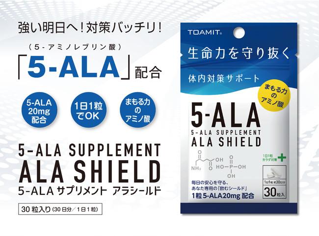 コロナ 5 アミノレブリン 酸