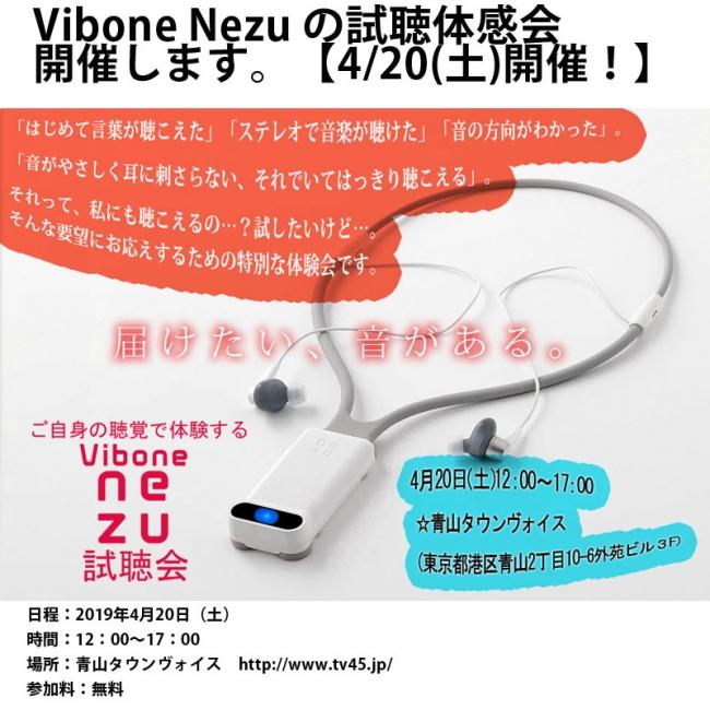 「ViboneNezu」の試聴体感会