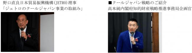 「COOL JAPAN AWARD 2019」受賞53対象京都御苑にて表彰式・展示会を開催!