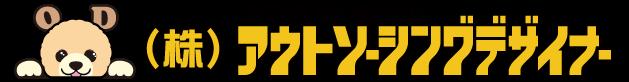 【株式会社ベアフォスターホールディングス(代表取締役:砂川昇健)】Webデザイナー研修の専門事業会社「株式会社アウトソーシングデザイナー」を設立