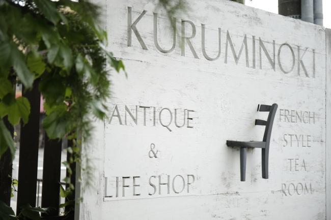 「くるみの木」の看板。35年前の開店当時から店の時を刻む。(撮影/三木麻奈)