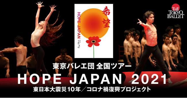 東京バレエ団が全国11都市をめぐる