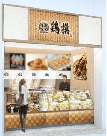 鶏撰パサール蓮田店