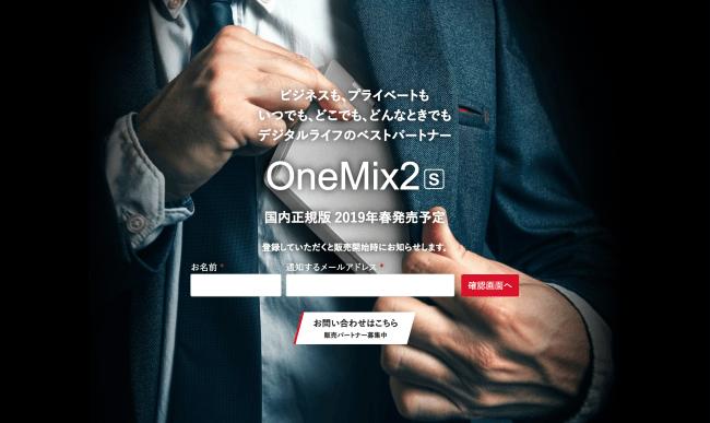 OneMix2S国内正規版 2019年春発売予定
