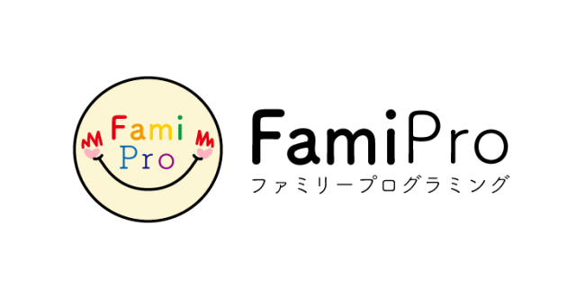 親子で通えるプログラミングスクール「FamiPro(ファミプロ)」のロゴです