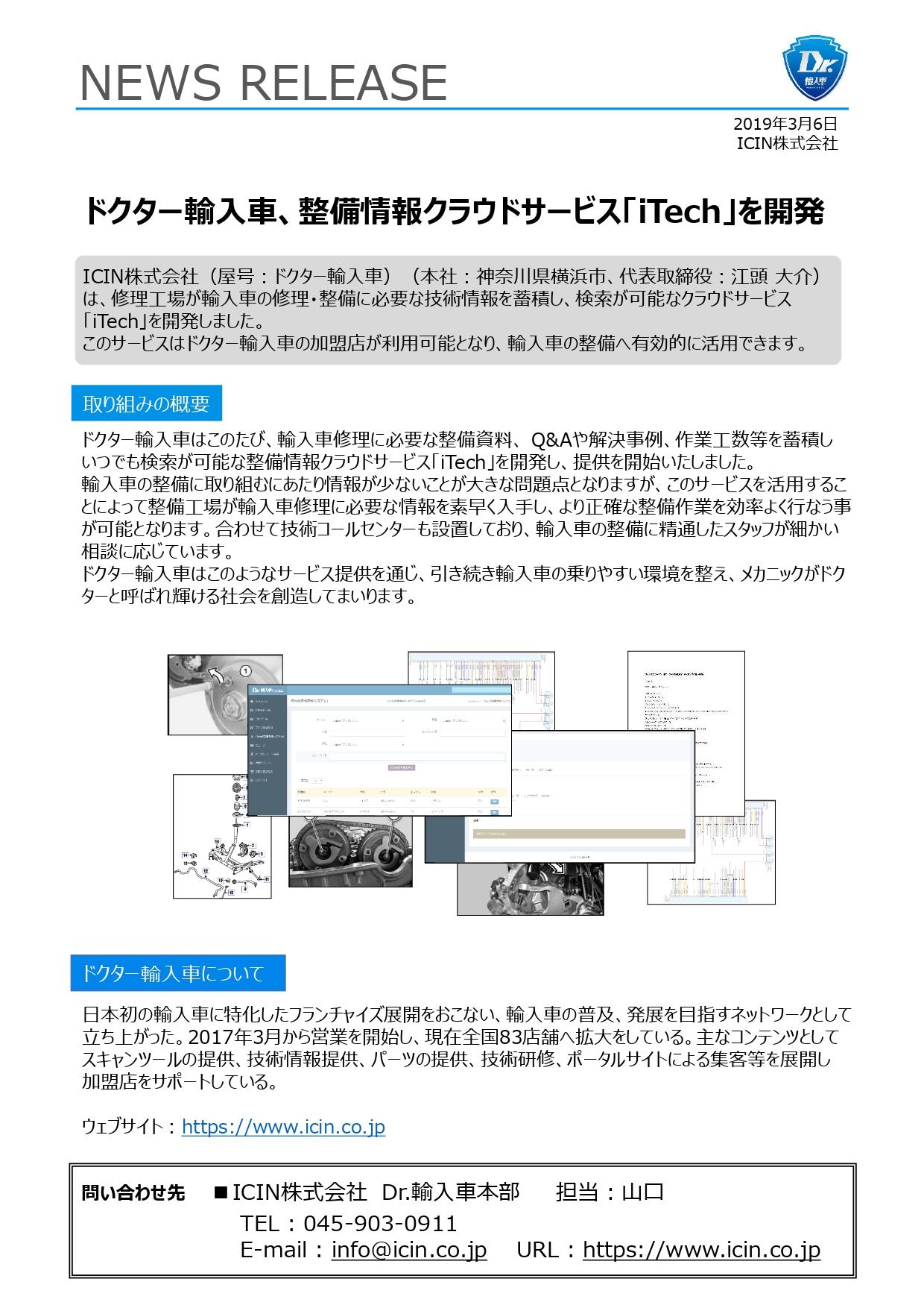 ドクター輸入車、整備情報クラウドサービス「iTech」を開発