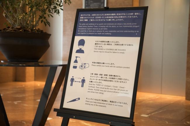小田急ホテルセンチュリーサザンタワーの新型コロナウイルス(COVID-19)感染症拡大防止対策の一例