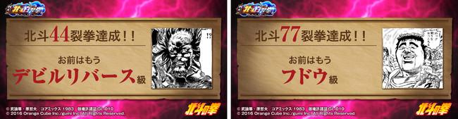 ▲連打回数に応じて、『北斗の拳』のキャラクターの画像と名前が表示されます。