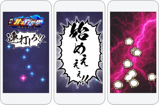 ▲ミニゲーム「押せ!北斗百裂拳!!」画面