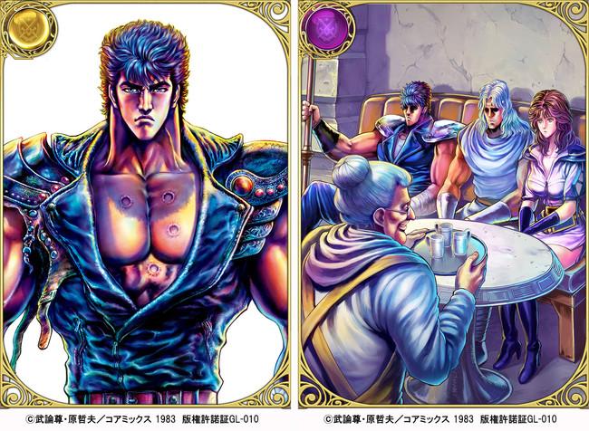 ▲左より「北斗の拳のカード」、「優しき老婆のおもてなし?のカード」