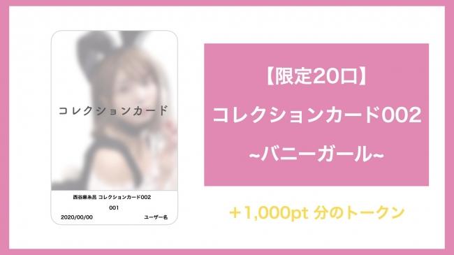 ※画像は「コレクションカード002」+1,000pt分のトークン です。